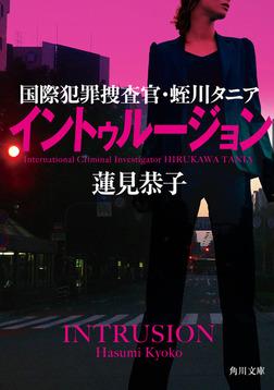 イントゥルージョン 国際犯罪捜査官・蛭川タニア-電子書籍