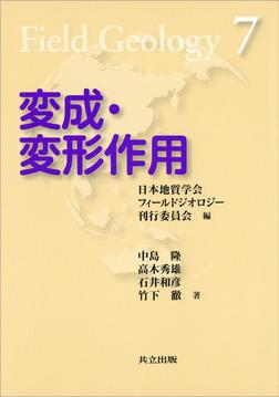 変成・変形作用(フィールドジオロジー7)-電子書籍