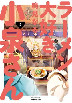 ラーメン大好き小泉さん(5)-電子書籍