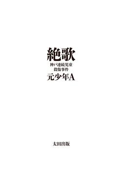 絶歌-電子書籍