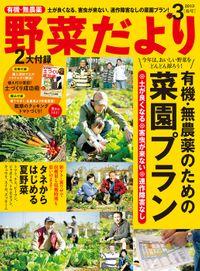 野菜だより2013年3月号