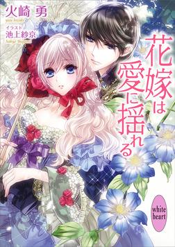 花嫁は愛に揺れる-電子書籍