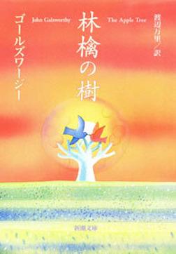 林檎の樹-電子書籍