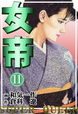 女帝 11巻-電子書籍