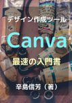 デザイン作成ツールCanva最速の入門書