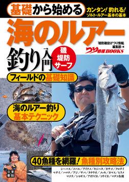 基礎から始める 海のルアー釣り入門-電子書籍