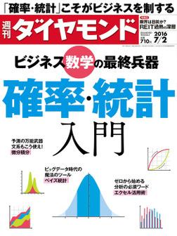 週刊ダイヤモンド 16年7月2日号-電子書籍