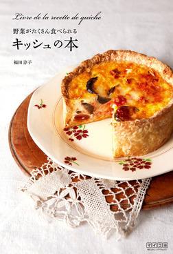 野菜がたくさん食べられるキッシュの本 おもてなしの料理に、およばれの手土産に。-電子書籍