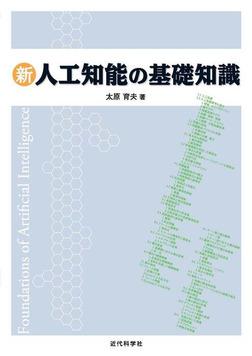 新人工知能の基礎知識-電子書籍