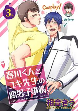 春川くんとユキ先生の腐男子事情。3【短編】-電子書籍