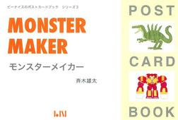 Monster maker-電子書籍