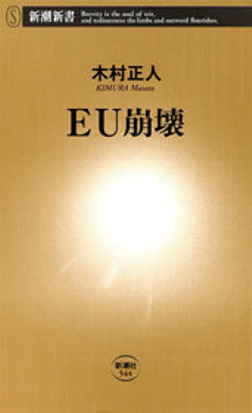 EU崩壊-電子書籍