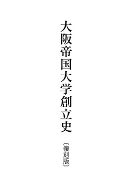 大阪帝国大学創立史 [復刻版]-電子書籍