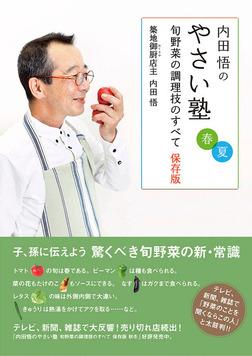 内田悟のやさい塾 旬野菜の調理技のすべて 保存版 春夏-電子書籍