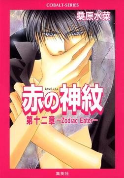 赤の神紋 第十二章―Zodiac Eater―-電子書籍