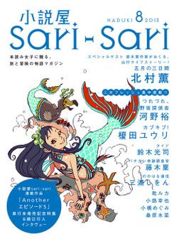 小説屋sari-sari 2013年8月号-電子書籍