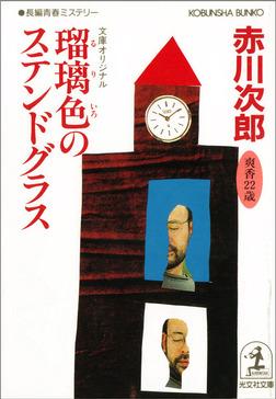 瑠璃色のステンドグラス 杉原爽香二十二歳の夏-電子書籍