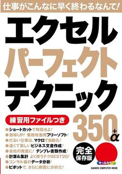 エクセルパーフェクトテクニック350+α完全保存版-電子書籍