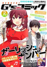 電撃G'sコミック 2017年2月号