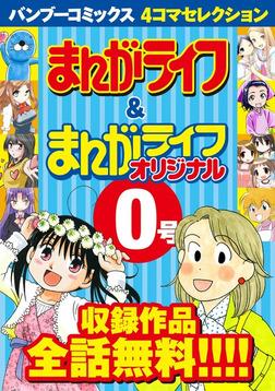 バンブーコミックス 4コマセレクション まんがライフ&まんがライフオリジナル0号-電子書籍
