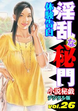 【体験告白】淫乱な秘門-電子書籍