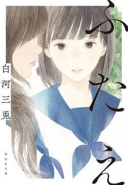 ふたえ-電子書籍