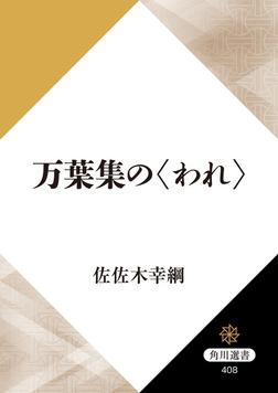 万葉集の〈われ〉-電子書籍