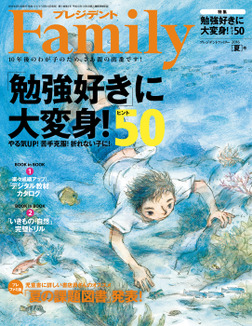 プレジデントFamily (ファミリー)2016年 7月号-電子書籍