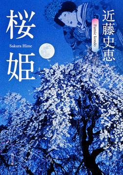 桜姫-電子書籍