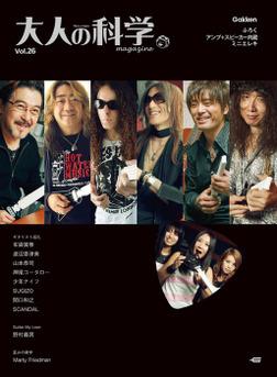 大人の科学マガジン Vol.26(ミニエレキギター)-電子書籍