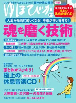ゆほびか2020年11月号-電子書籍
