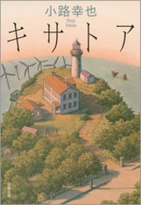 キサトア(文春文庫)
