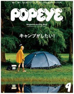 POPEYE(ポパイ) 2019年 9月号 [キャンプがしたい!]-電子書籍