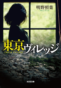 東京ヴィレッジ-電子書籍