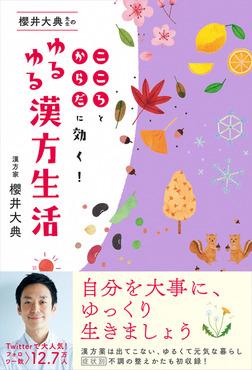 櫻井大典先生のゆるゆる漢方生活 - こころとからだに効く! --電子書籍
