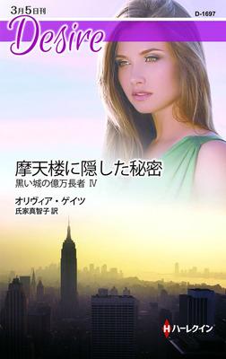 摩天楼に隠した秘密-電子書籍