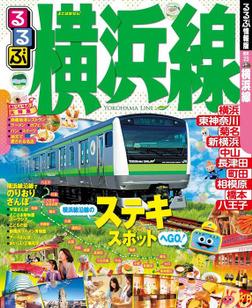 るるぶ横浜線-電子書籍