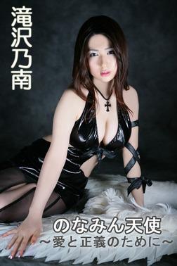 滝沢乃南 「のなみん天使(エンジェル)~愛と正義のために~」-電子書籍