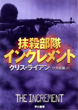 抹殺部隊インクレメント-電子書籍