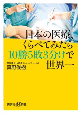 日本の医療、くらべてみたら10勝5敗3分けで世界一-電子書籍