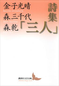詩集「三人」-電子書籍