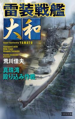 雷装戦艦大和 真珠湾殴り込み作戦-電子書籍