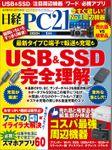 日経PC21(ピーシーニジュウイチ) 2020年1月号 [雑誌]