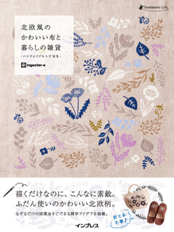 北欧風のかわいい布と暮らしの雑貨 -ハンドメイドレシピ付き--電子書籍
