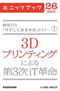 林信行の「今そこにある未来」セミナー(1) 3Dプリンティングによる第3次iT革命