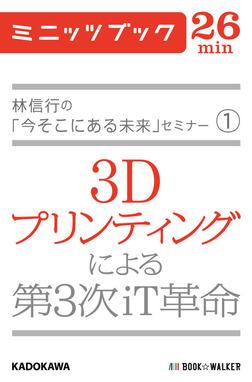 林信行の「今そこにある未来」セミナー(1) 3Dプリンティングによる第3次iT革命-電子書籍
