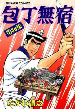 包丁無宿 30-電子書籍
