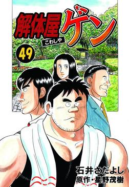 解体屋ゲン 49巻-電子書籍