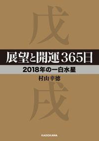 展望と開運2018(中経の文庫)