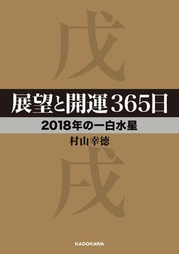 展望と開運365日 【2018年の一白水星】-電子書籍